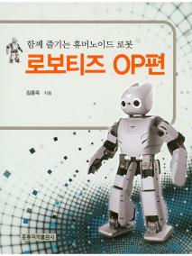 함께 즐기는 휴머노이드 로봇: 로보티즈 OP편