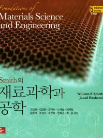 Smith의 재료과학과 공학,(수정판) 5판(한국어판)