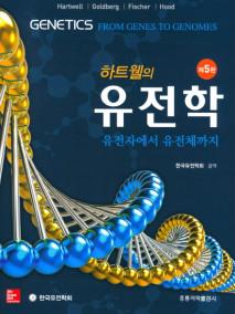 하트웰의 유전학, 5판 -유전자에서 유전체까지-(한국어판)