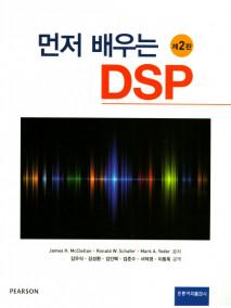 먼저 배우는 DSP, 2판(한국어판)