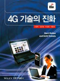 4G 기술의 진화(한국어판)