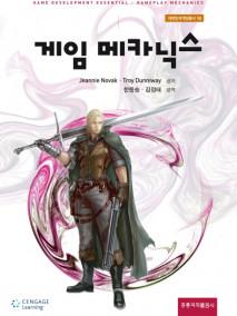 게임 메카닉스(한국어판)