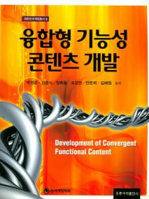융합형 기능성 콘텐츠 개발