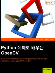 Python 예제로 배우는 OpenCV(한국어판)