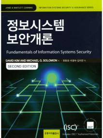 정보시스템 보안개론 2판 (한국어판)