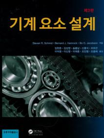 기계 요소 설계 3판(한국어판)