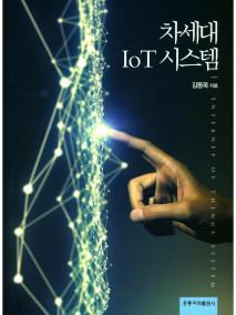 차세대 IoT 시스템