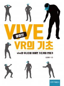 VIVE VR의 기초 -vive와 유니티를 이용한 기초게임 만들기