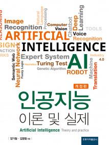 인공지능 이론 및 실제