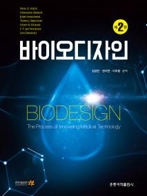 바이오 디자인(한국어판)