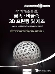 레이저 기술을 활용한 금속 ․ 비금속 3D 프린팅 및 제조(한국어판)