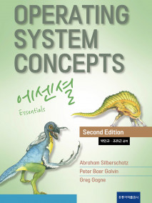 OPERATING SYSTEM CONCEPTS 에센셜 2/E(한국어판)