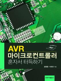 AVR 마이크로컨트롤러 혼자서 터득하기