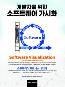 개발자를 위한 소프트웨어가시화