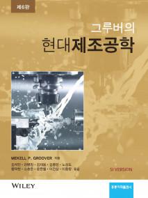 그루버의 현대제조공학 6판(한국어판)