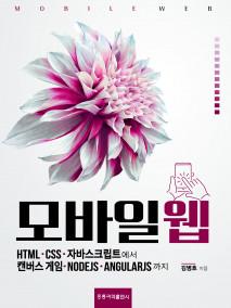 모바일 웹
