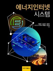 에너지인터넷 시스템