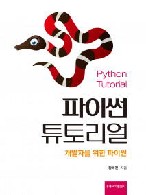 파이썬 튜토리얼 -개발자를 위한 파이썬-