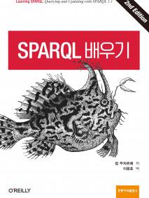 SPARQL 배우기(한국어판)