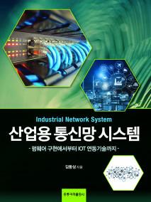 산업용 통신망 시스템