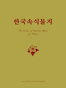 한국속식물지