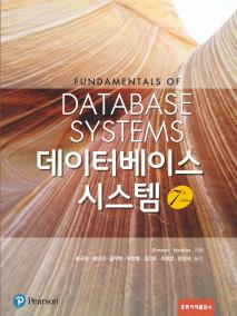데이터베이스 시스템(Fundaments of Database Systems, 7/Ed, 한국어판)