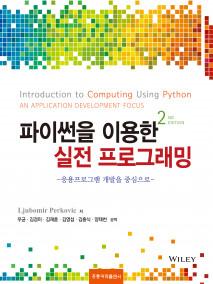 파이썬을 이용한 실전 프로그래밍 2판