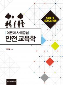 이론과 사례중심 안전교육학